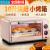 【全国共同保険】美的/Midea多機能電気オーブン家庭用ホットオーブミニケーキ大容量操作ミニケーキ小口入門級オーブン10 L熊ピンクDKX-A 09 A 1をまとめました。