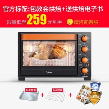 美的オーブン家庭用ホットオーブ多機能全自動回転バーベキュー二段調理32 L大容量T 3-L 326 B公式標準装備