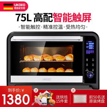 家宝德(UKOEO)オーブントースター家庭用ホットオーブ多機能全自動商用大容量デスクトップ75 Lインテリジェントタッチスクリーン電子セグメント制御E 7001 75 Lプライベートルームオーブンオーブンオーブンオーブン