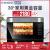 米国Westinghouse蒸しオーブ一体機デスクトップ電気蒸し器家庭用インテリジェント大容量多目的スチームオーブンG 30