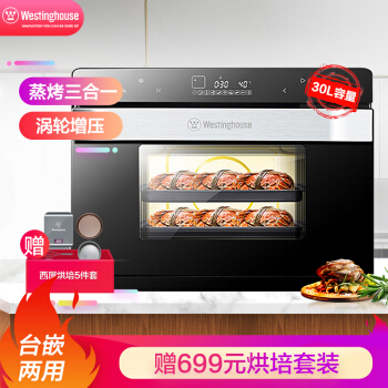 Westinghouse电烤箱家用多機能蒸しオーブン一体机WTO-PC3001C